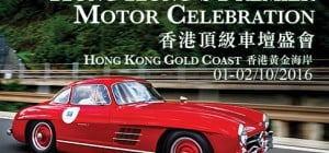 SCMP invites you to Gold Coast Motor Festival!