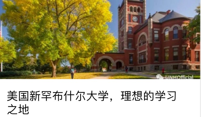A screen grab from the official WeChat account of the University of New Hampshire calling the university 'an ideal place to study.'