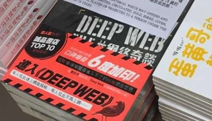 Popular Hong Kong book series Deep Web rated 'indecent' by