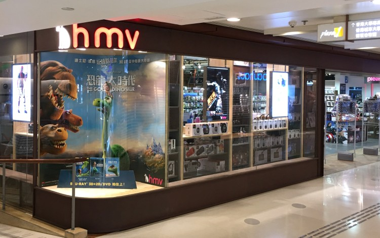 HMV Store In Hong Kong's Kowloon Bay Faces Eviction Over HK$273,000 In Unpaid Rent At Telford Plaza Shopping Mall