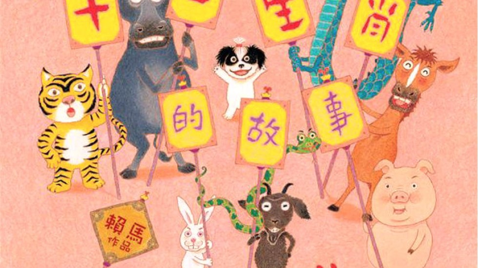 Six great Lunar New Year story books for children | South China ...