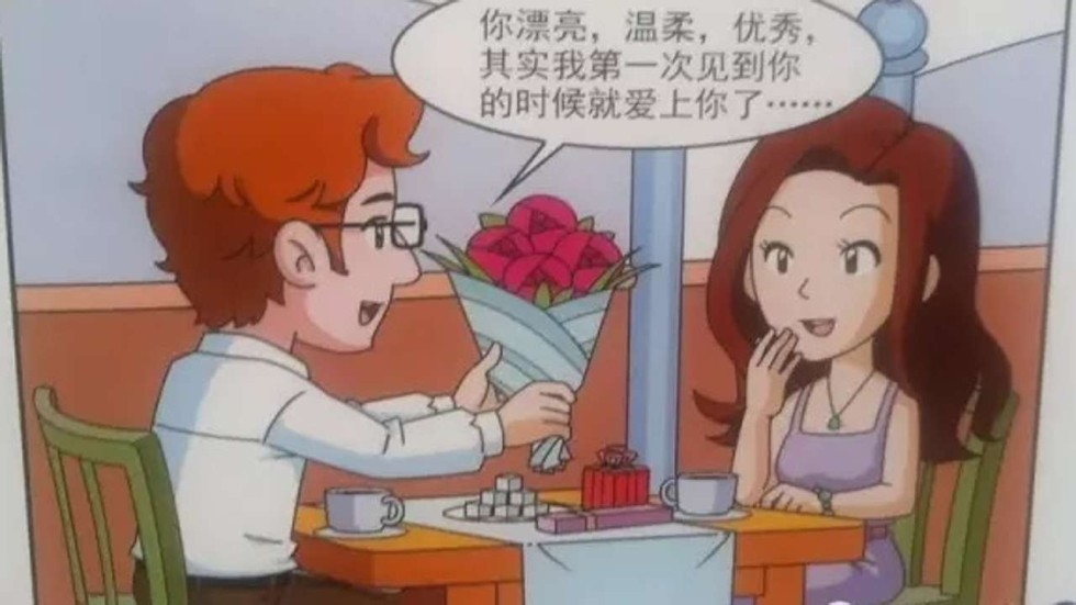 To Beijing With Love Chinese Security Poster Warns Of Dangerous