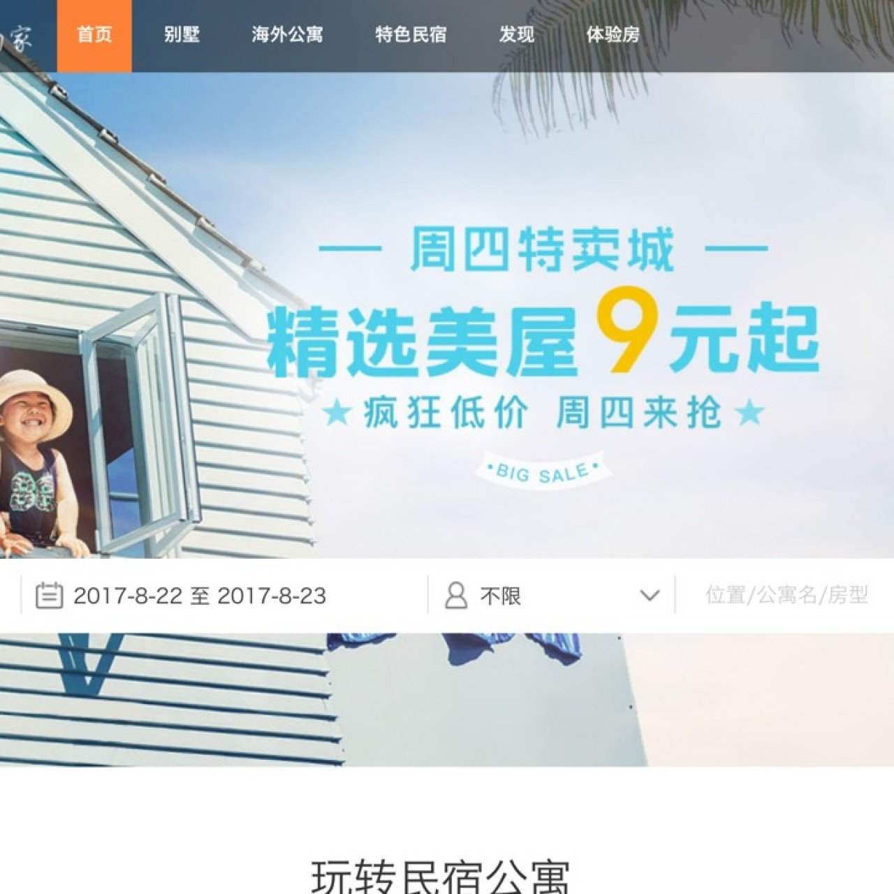 Top Chinese home-rental site Tujia's valuation surpasses US