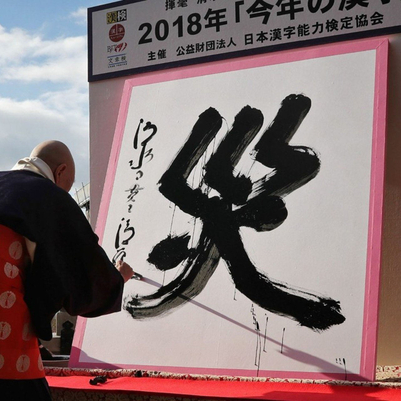 Japan chooses Chinese character for 'disaster' as defining